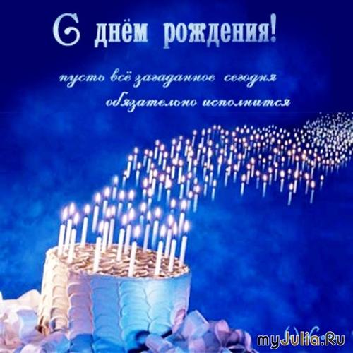 Поздравления с днём рождения владика 68